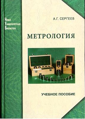 Сергеев а.г латышев м.в сертификация сертификация топливных баков