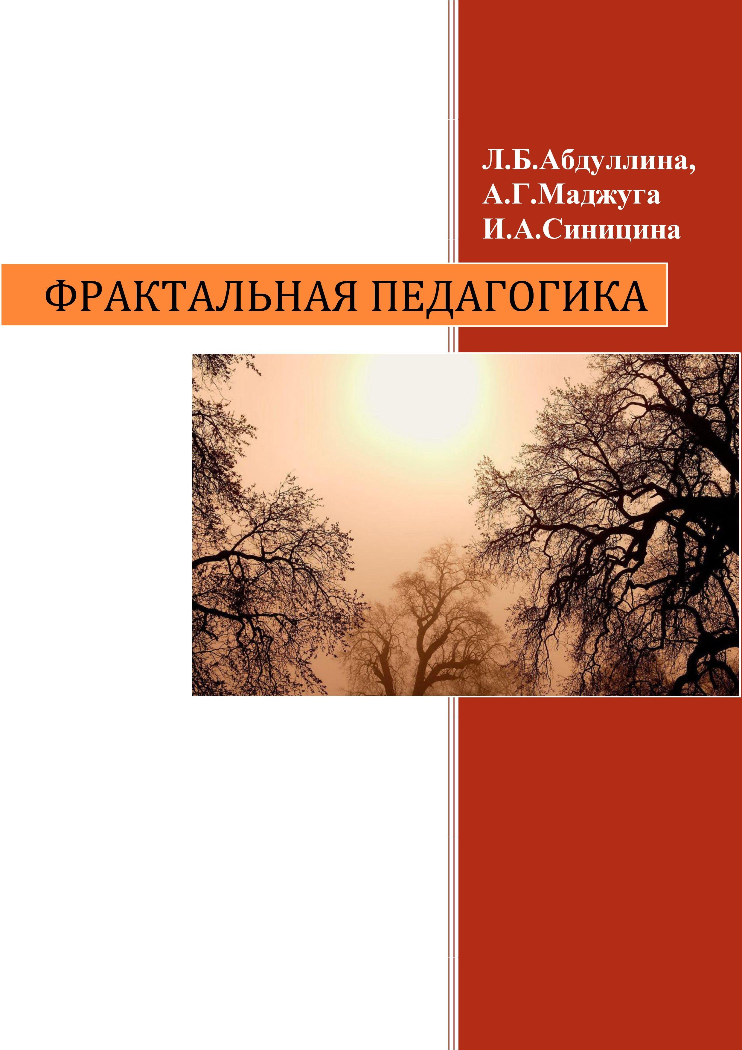 environmental alpha institutional